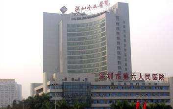 深圳市南山医院