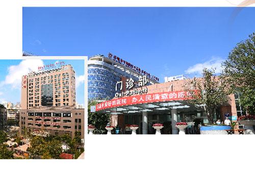 成都市第一人民医院