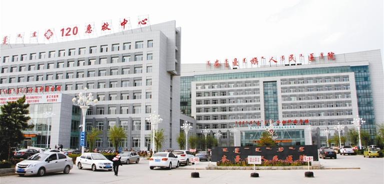 奈曼旗人民医院