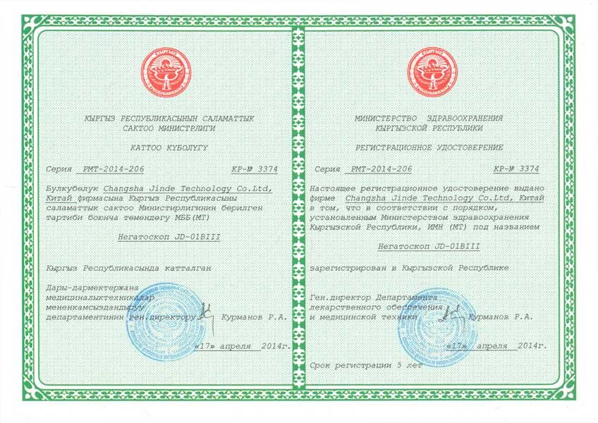 锦德科技在吉尔吉斯斯坦的注册证